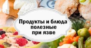 продукты при язве