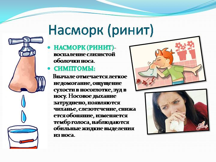Как вылечить вазомоторный ринит народными средствами, препаратами