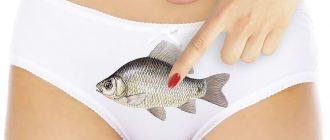 Выделения из влагалища пахнут рыбой, что делать