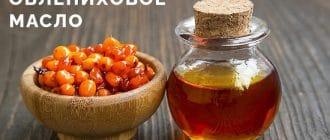 облепиховое масло для пользы желудка